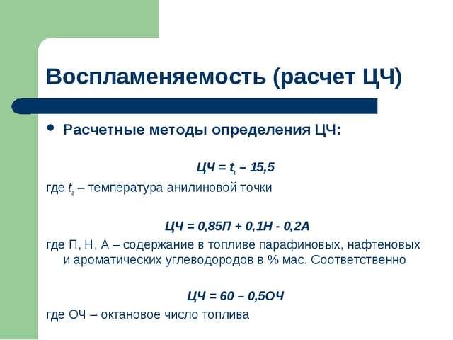 Воспламеняемость (расчет ЦЧ) Расчетные методы определения ЦЧ: ЦЧ = tа – 15,5...