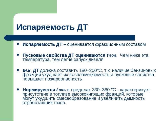 Испаряемость ДТ Испаряемость ДТ – оценивается фракционным составом Пусковые с...