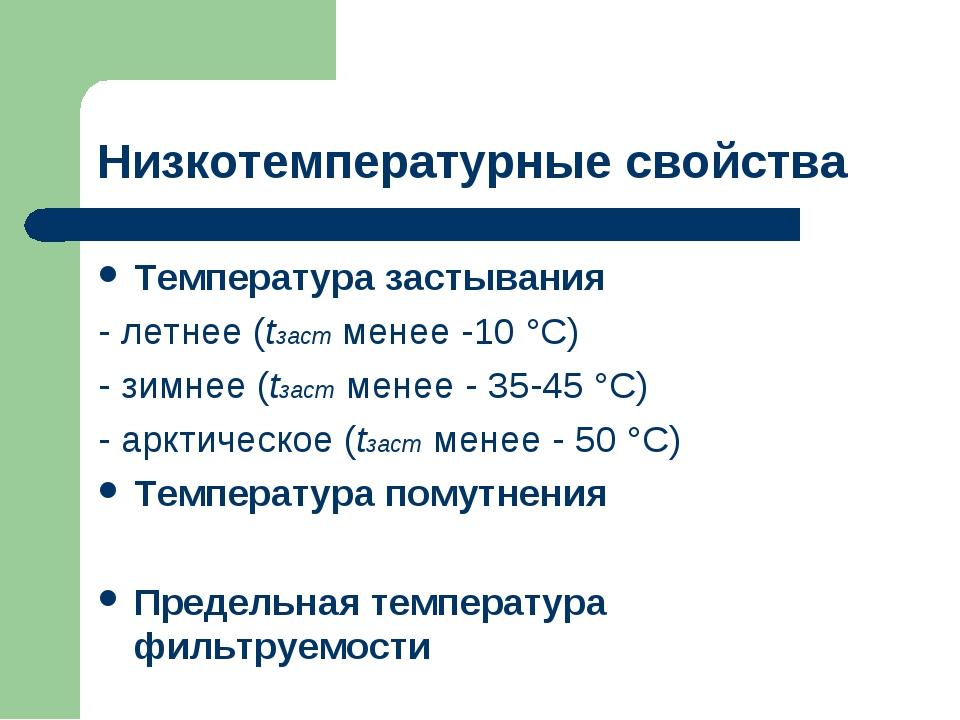 Низкотемпературные свойства Температура застывания - летнее (tзаст менее -10...