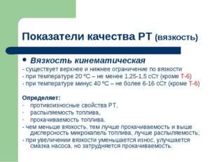 Показатели качества РТ (вязкость) Вязкость кинематическая - существует верхне