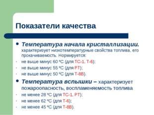 Показатели качества Температура начала кристаллизации. характеризует низкотем