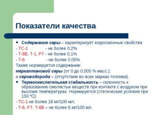 Показатели качества Содержание серы – характеризует коррозионные свойства - Т