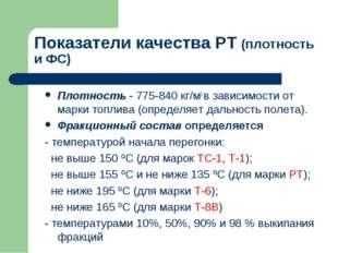 Показатели качества РТ (плотность и ФС) Плотность - 775-840 кг/м3 в зависимос