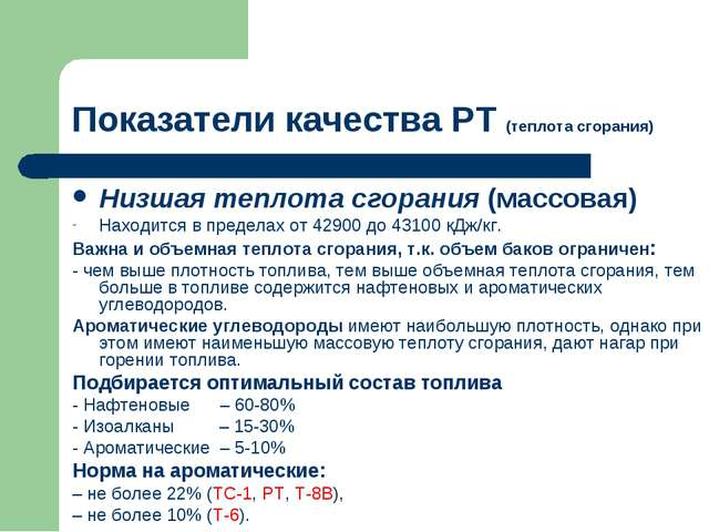 Показатели качества РТ (теплота сгорания) Низшая теплота сгорания (массовая)...