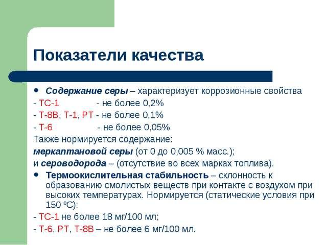 Показатели качества Содержание серы – характеризует коррозионные свойства - Т...