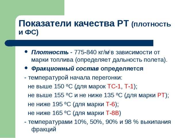 Показатели качества РТ (плотность и ФС) Плотность - 775-840 кг/м3 в зависимос...