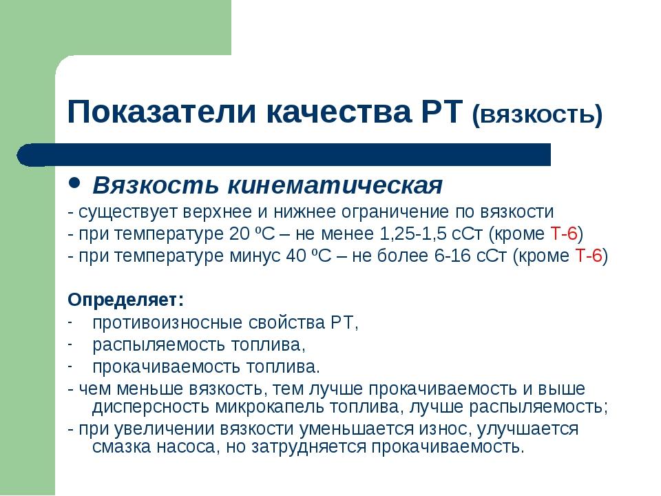 Показатели качества РТ (вязкость) Вязкость кинематическая - существует верхне...