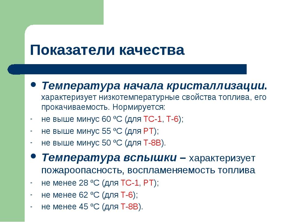 Показатели качества Температура начала кристаллизации. характеризует низкотем...