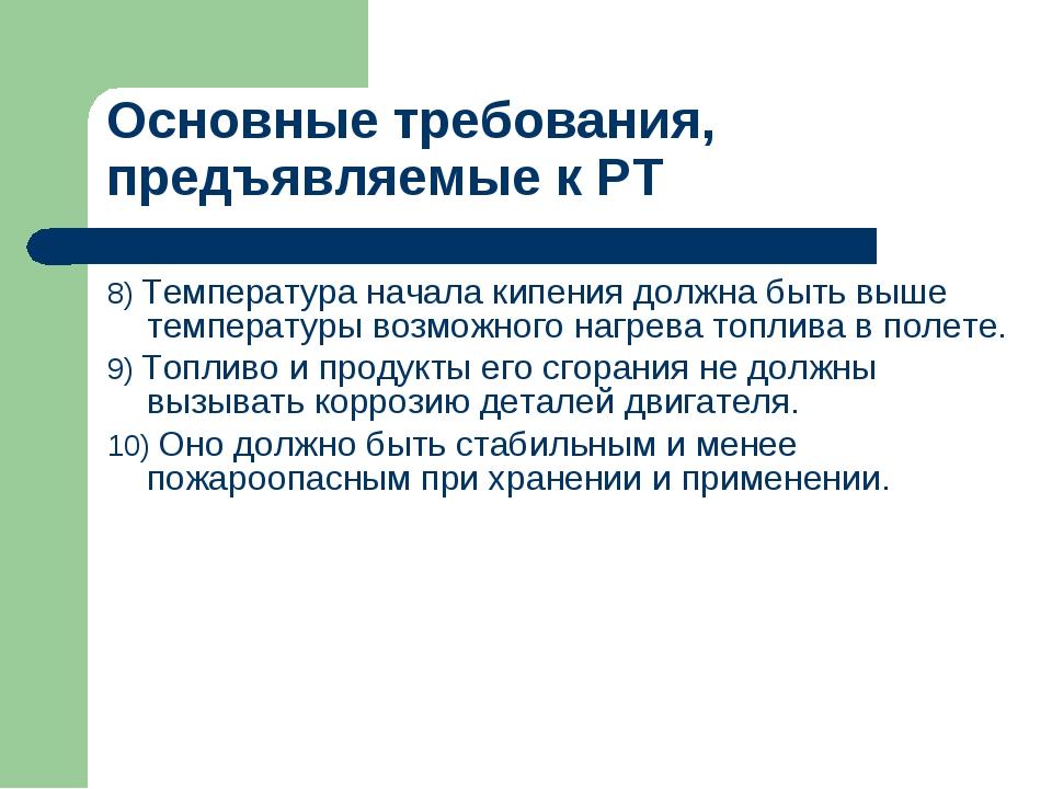 Основные требования, предъявляемые к РТ 8) Температура начала кипения должна...