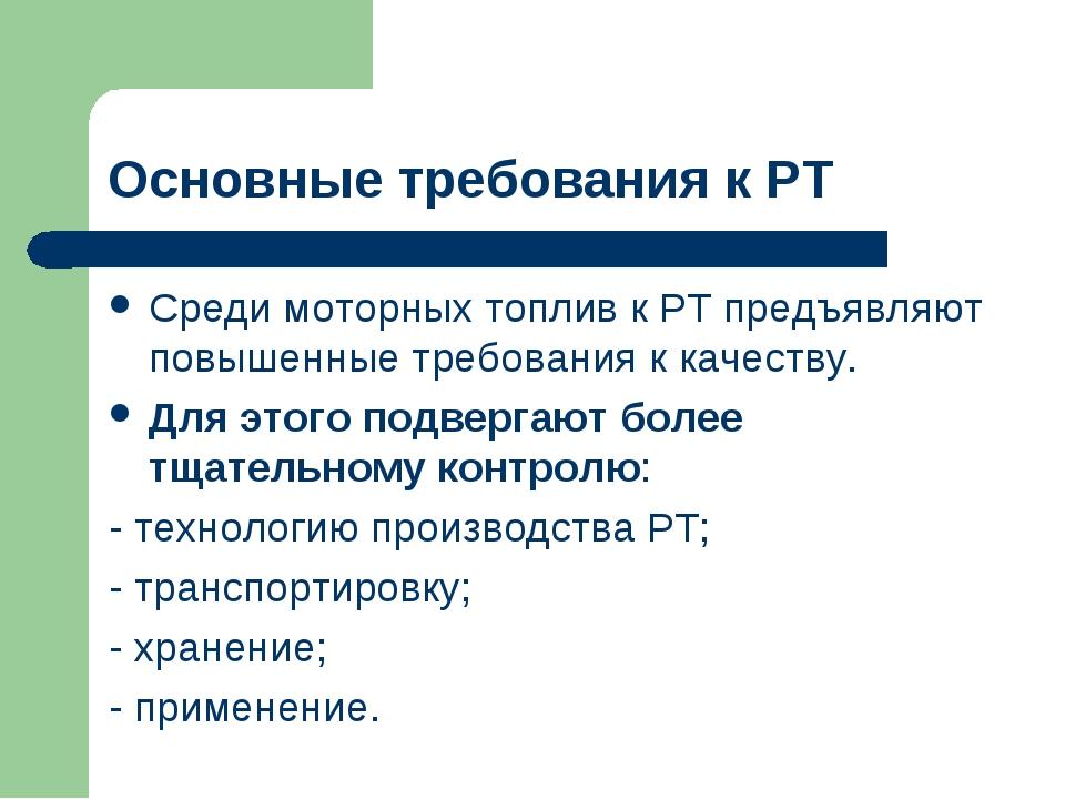 Основные требования к РТ Среди моторных топлив к РТ предъявляют повышенные тр...