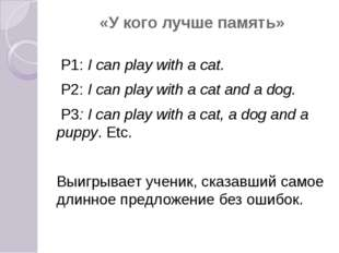 «У кого лучше память» P1: I can play with a cat. P2: I can play with a cat an