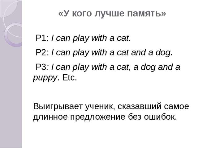 «У кого лучше память» P1: I can play with a cat. P2: I can play with a cat an...