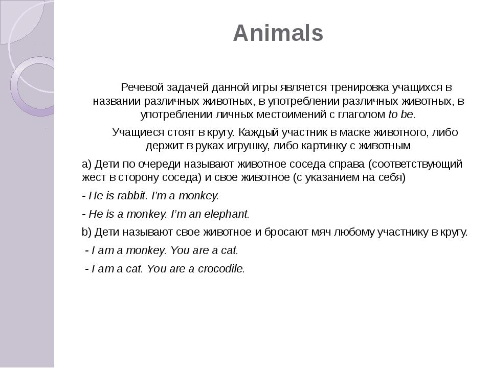 Animals Речевой задачей данной игры является тренировка учащихся в названии р...