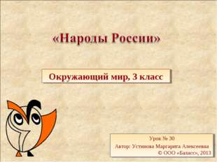 Окружающий мир, 3 класс Урок № 30 Автор: Устинова Маргарита Алексеевна © ООО
