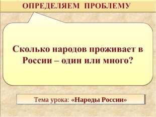 Тема урока: «Народы России»