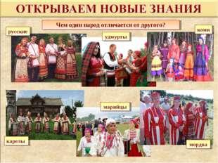 Чем один народ отличается от другого? русские удмурты коми карелы марийцы мор