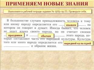 Выполните в рабочей тетради задание № 1(Н) стр.55. Проверьте себя. языком пра