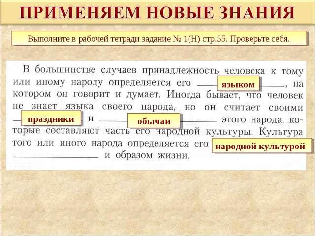 Выполните в рабочей тетради задание № 1(Н) стр.55. Проверьте себя. языком пра...