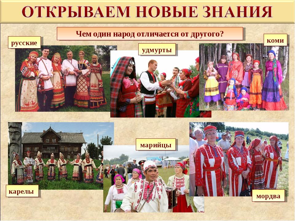 Чем один народ отличается от другого? русские удмурты коми карелы марийцы мор...