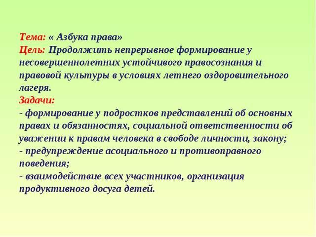 Тема: « Азбука права» Цель: Продолжить непрерывное формирование у несовершен...