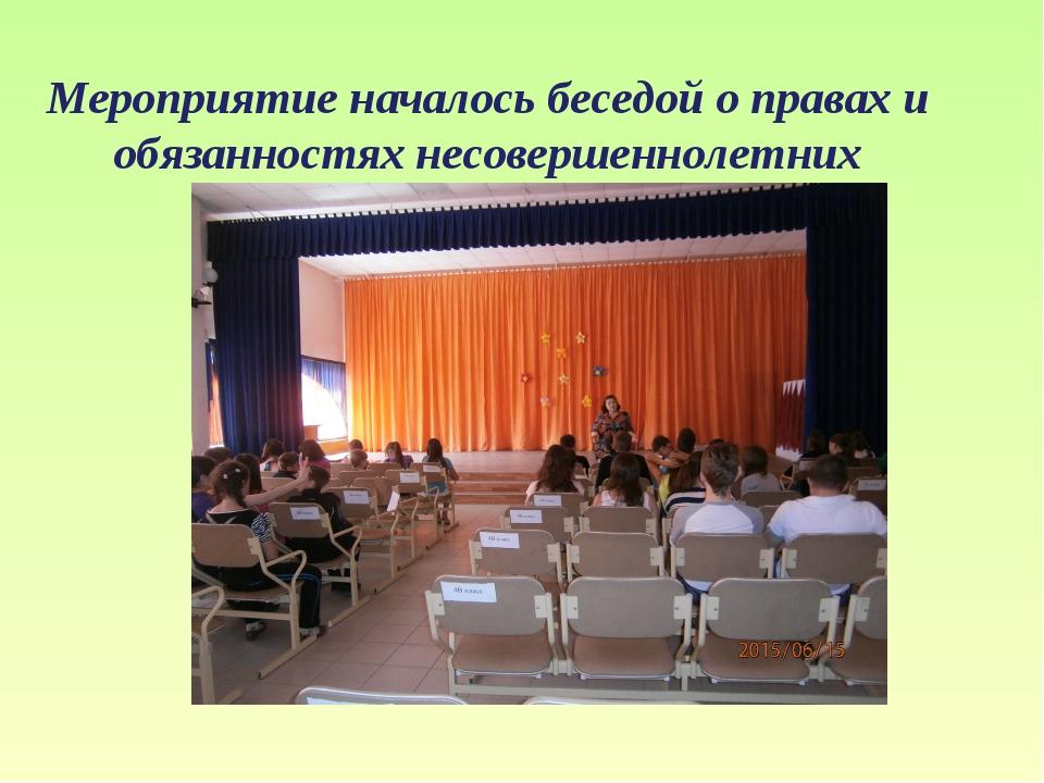 Мероприятие началось беседой о правах и обязанностях несовершеннолетних