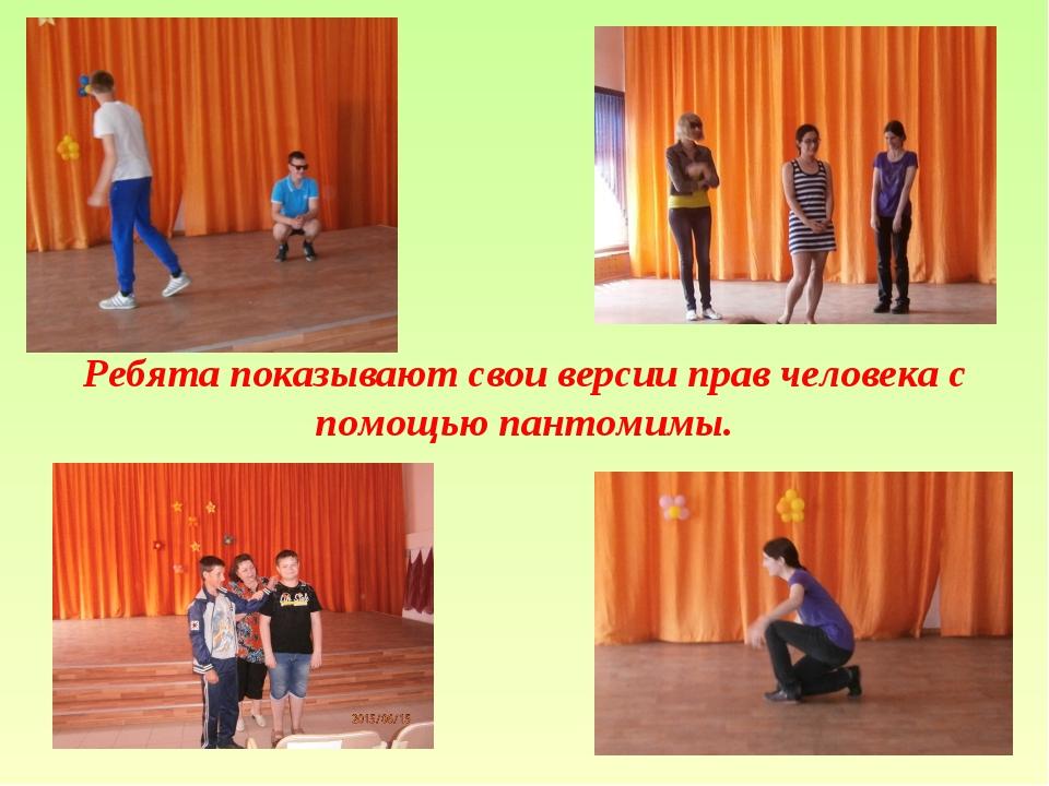 Ребята показывают свои версии прав человека с помощью пантомимы.