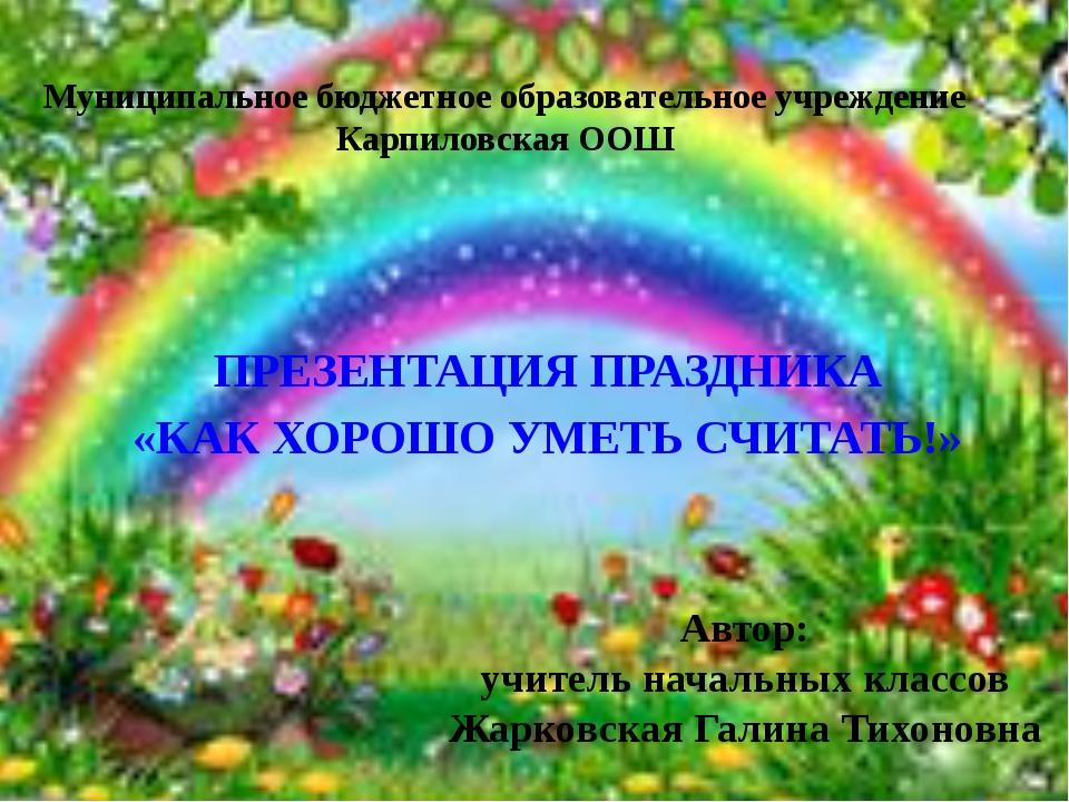 Муниципальное бюджетное образовательное учреждение Карпиловская ООШ ПРЕЗЕНТАЦ...