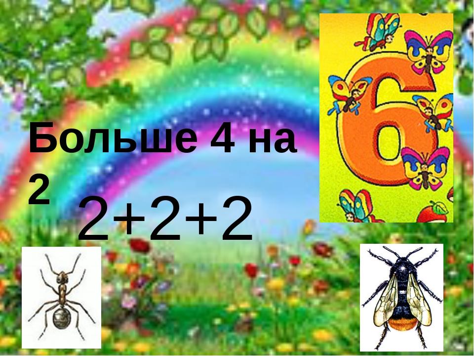 2+2+2 Больше 4 на 2