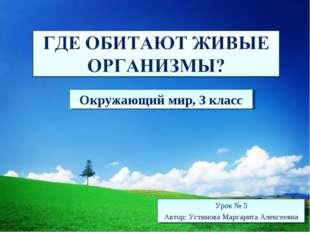 Урок № 5 Автор: Устинова Маргарита Алексеевна Окружающий мир, 3 класс