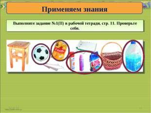 * * Применяем знания Выполните задание №1(П) в рабочей тетради, стр. 11. Пров