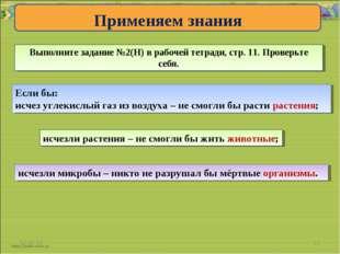 * * Применяем знания Выполните задание №2(Н) в рабочей тетради, стр. 11. Пров