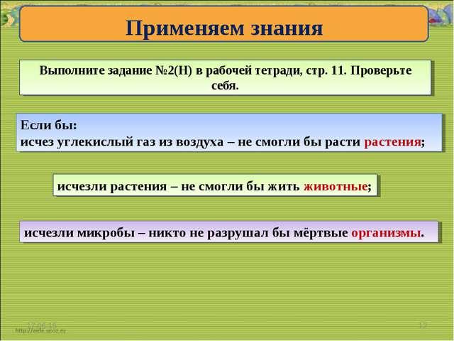 * * Применяем знания Выполните задание №2(Н) в рабочей тетради, стр. 11. Пров...