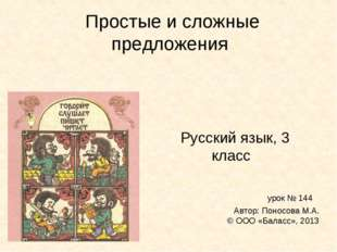 Русский язык, 3 класс Простые и сложные предложения урок № 144 Автор: Поносо