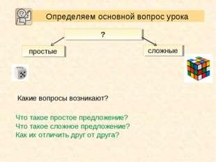 Какие вопросы возникают? Что такое простое предложение? Что такое сложное пре