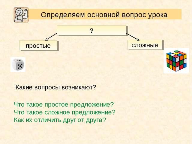 Какие вопросы возникают? Что такое простое предложение? Что такое сложное пре...