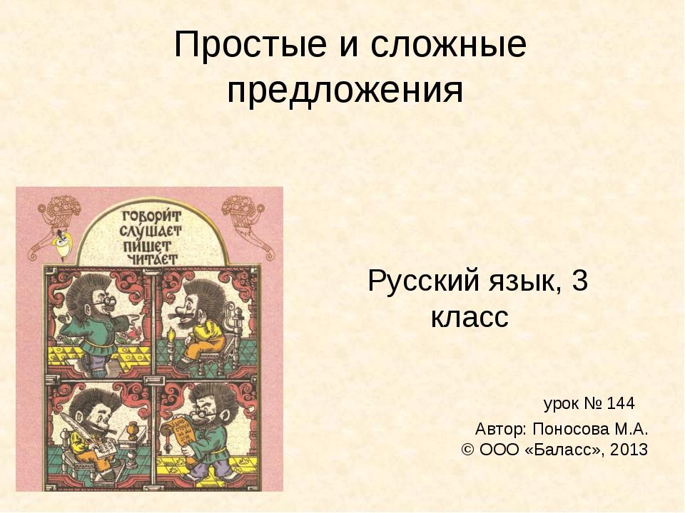 Русский язык, 3 класс Простые и сложные предложения урок № 144 Автор: Поносо...