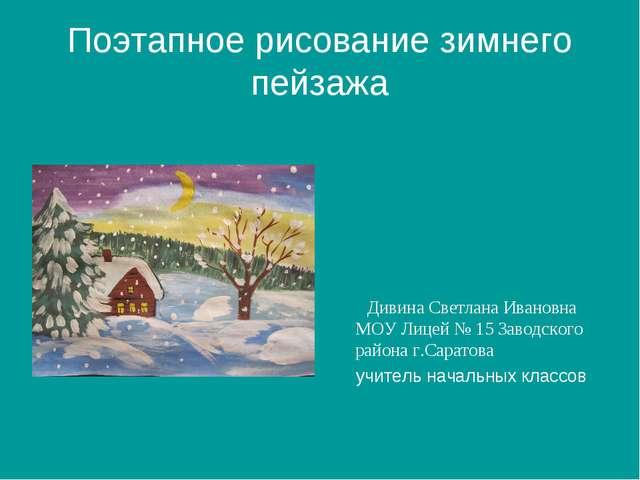 Презентация для 1 класса зимний пейзаж