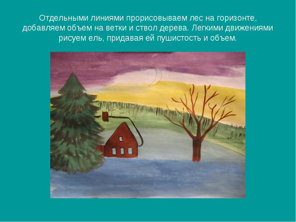 Рисование пейзажа поэтапно урок