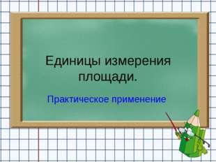 Единицы измерения площади. Практическое применение