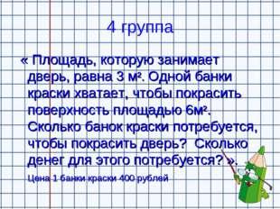 4 группа « Площадь, которую занимает дверь, равна 3 м². Одной банки краски хв