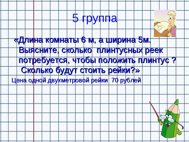 5 группа «Длина комнаты 6 м, а ширина 5м. Выясните, сколько плинтусных реек п...