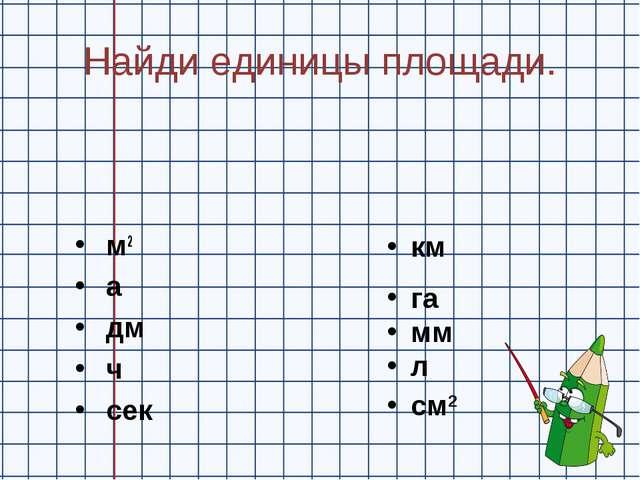 Найди единицы площади. м2 а дм ч сек км га мм л см2