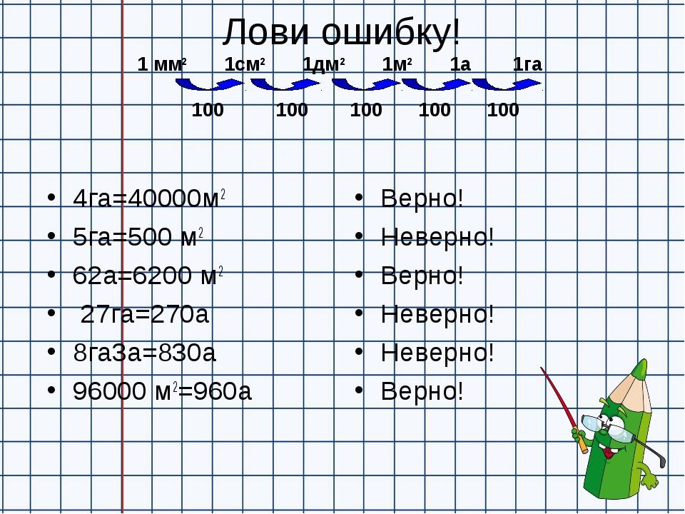 Лови ошибку! 1 мм2 1см2 1дм2 1м2 1а 1га 100 100 100 100 100 4га=40000м2 5га=...