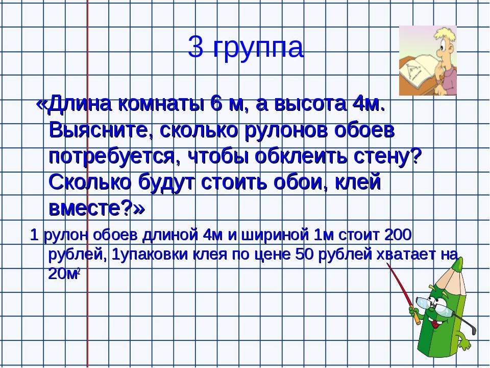 3 группа «Длина комнаты 6 м, а высота 4м. Выясните, сколько рулонов обоев пот...
