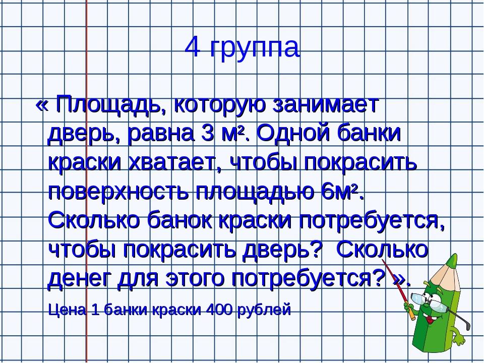 4 группа « Площадь, которую занимает дверь, равна 3 м². Одной банки краски хв...