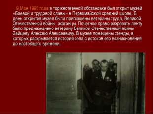 9 Мая 1990 года в торжественной обстановке был открыт музей «Боевой и трудов