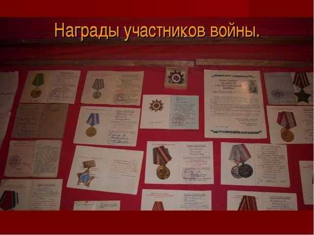 Награды участников войны.