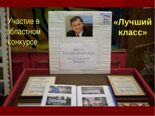 Участие в областном конкурсе «Лучший класс»