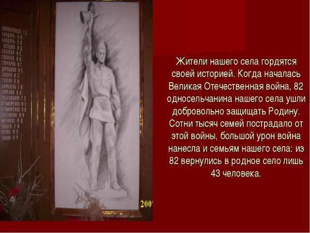 Жители нашего села гордятся своей историей. Когда началась Великая Отечествен...