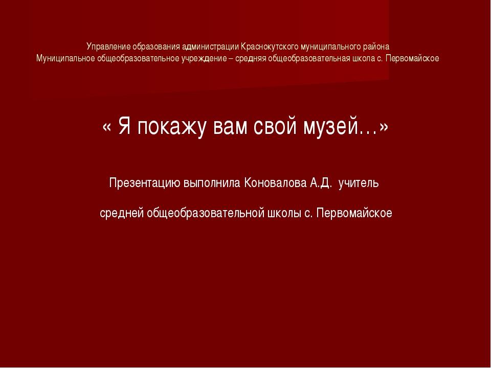 Управление образования администрации Краснокутского муниципального района Мун...
